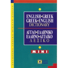 Αγγλο-Ελληνικό & Ελληνο-Αγγλικό Λεξικό MINI
