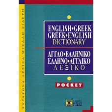 Αγγλο-Ελληνικό & Ελληνο-Αγγλικό Λεξικό POCKET