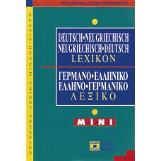 Γερμανο-Ελληνικό & Ελληνο-Γερμανικό Λεξικό MINI