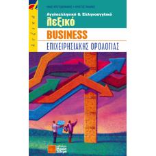 Αγγλοελληνικό & Ελληνοαγγλικό Λεξικό Business