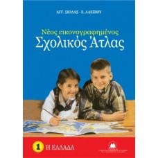 Άτλας Ελλάδος  (ΣΙΟΛΑΣ-ΑΛΕΞΙΟΥ)