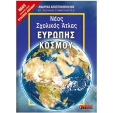 Νέος σχολικός άτλας Ευρώπης-Κόσμου -  Αποστολόπουλος Ανδρέας