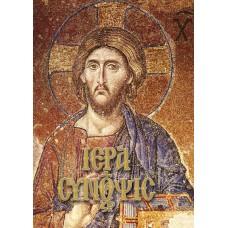 Ιερά Σύνοψις -  Ευάγγελος Λέκκος