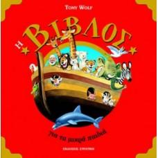 Η Βίβλος για τα μικρά παιδιά