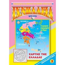 Ιχνηλασία Νο 3 Α   Χάρτης Ελλάδας