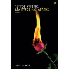 Διά πυρός και αγάπης - Πέτρος Κυρίμης