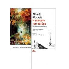 Alberto Moravia - Η απουσία του πατέρα - Χρήστος Πονηρός