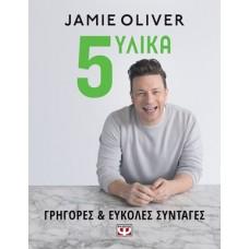 5 ΥΛΙΚΑ - ΓΡΗΓΟΡΕΣ & ΕΥΚΟΛΕΣ ΣΥΝΤΑΓΕΣ - JAMIE OLIVER