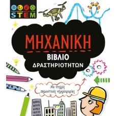 STEM - MHXANIKH (ΒΙΒΛΙΟ ΔΡΑΣΤΗΡΙΟΤΗΤΩΝ)