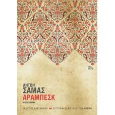 Αραμπέσκ - Αντόν Σαμάς