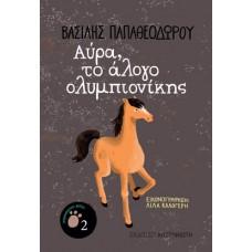 Αύρα, το άλογο ολυμπιονίκης - Βασίλης Παπαθεοδώρου
