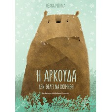 Η αρκούδα δεν θέλει να κοιμηθεί - Οξάνα Μπούλα