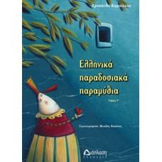 Ελληνικά παραδοσιακά παραμύθια τόμος γ