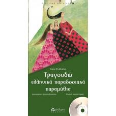 Τραγουδώ Ελληνικά παραδοσιακά παραμύθια (με CD)