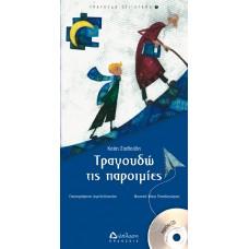 Τραγουδώ παροιμίες - Καίτη Σταθούδη (με CD)