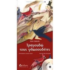 Τραγουδώ τους γλωσσοδέτες -  Καίτη Σταθούδη (με CD)