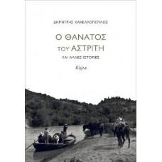 Ο θάνατος του αστρίτη και άλλες ιστορίες - Δημήτρης Κανελλόπουλος