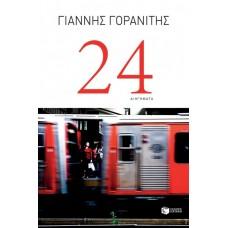24 - ΓΟΡΑΝΙΤΗΣ ΓΙΑΝΝΗΣ