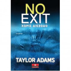 No Exit - Χωρίς διέξοδο - Τέιλορ Άνταμς