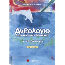 Ανθολόγιο λογοτεχνικών κειμένων Α' και Β' Δημοτικού