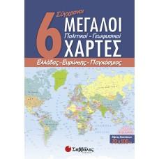 6 σύγχρονοι μεγάλοι πολιτικοί – γεωφυσικοί χάρτες: Ελλάδας, Ευρώπης, παγκόσμιος