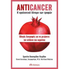 Anticancer: Η προληπτική δύναμη των τροφών - Χριστίνα Οικονομίδου