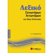 Λεξικό συνωνύμων – αντωνύμων της νέας ελληνικής