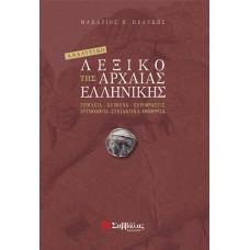 Αναλυτικό λεξικό της αρχαίας ελληνικής