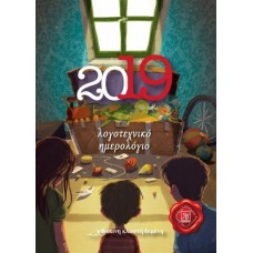 Ημερολόγιο 2019  Γυναικείας Λογοτεχνικής Συντροφιάς