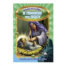 Η γέννηση του Ιησού - Ιστορίες από τη Βίβλο