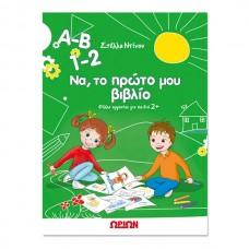 Α-Β 1-2 Να, το πρώτο μου βιβλίο