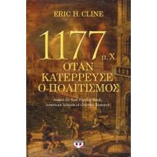 1177 π.Χ. - ΟΤΑΝ ΚΑΤΕΡΡΕΥΣΕ Ο ΠΟΛΙΤΙΣΜΟΣ
