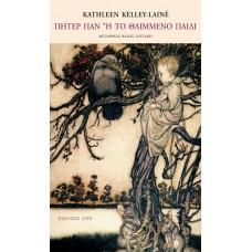 ΠΗΤΕΡ ΠΑΝ Ή ΤΟ ΘΛΙΜΜΕΝΟ ΠΑΙΔΙ - Kathleen Kelley-Lainé