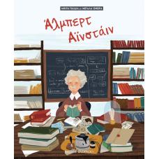 Άλμπερτ Αϊνστάιν - Isabel Munoz