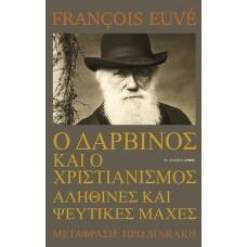 Ο Δαρβίνος και ο Χριστιανισμός - François Euvé
