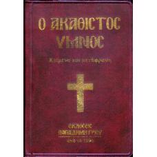 Ο Ακάθιστος Ύμνος (κείμενο και μετάφραση)