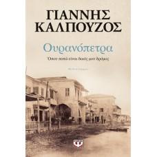 ΟΥΡΑΝΟΠΕΤΡΑ - ΓΙΑΝΝΗΣ ΚΑΛΠΟΥΖΟΣ