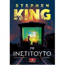 Το Ινστιτούτο - Stephen King
