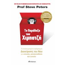 Το παράδοξο του χιμπατζή - Steve Peters