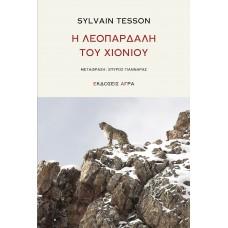 Η ΛΕΟΠΑΡΔΑΛΗ ΤΟΥ ΧΙΟΝΙΟΥ - TESSON SYLVAIN