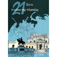 21: Η μάχη της πλατείας - Soloúp