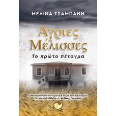 ΑΓΡΙΕΣ ΜΕΛΙΣΣΕΣ, Το πρώτο πέταγμα - Τσαμπάνη Μελίνα