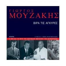 Γιώργος Μουζάκης - Βίρα τις άγκυρες - CD